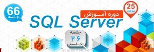 SQL Server Training Courses