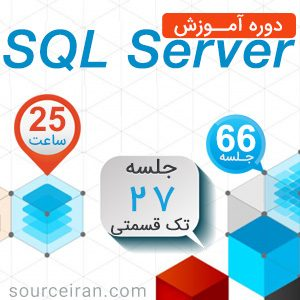 SQL Server database training