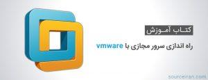 آموزش راه اندازی سرور مجازی با vmware