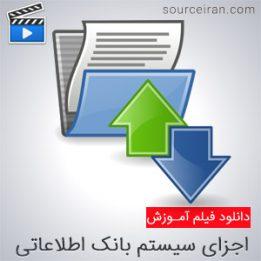 فیلم آموزش اجزای سیستم بانک اطلاعاتی