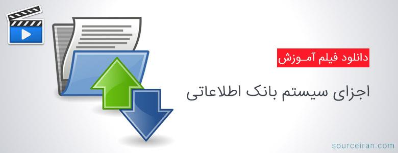 معماری فیزیکی بانک اطلاعاتی