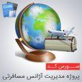 سورس پروژه مدیریت آژانس مسافرتی به زبان ASP.NET