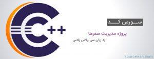 سورس کد پروژه مدیریت سفرها به زبان سی پلاس پلاس