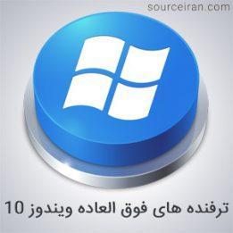 ترفنده های فوق العاده ویندوز 10