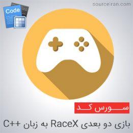 سورس رایگان بازی دو بعدی RaceX