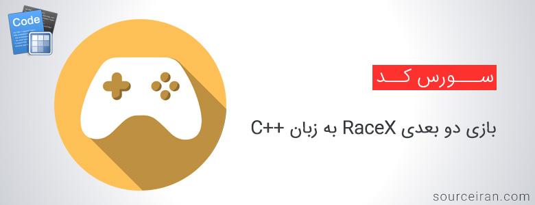 سورس رایگان بازی دو بعدی RaceX در سی پلاس پلاس
