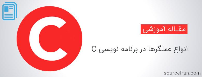 Types of Operators in C Programming انواع عملگرها در برنامه جذاب و جالب و خوب نویسی C