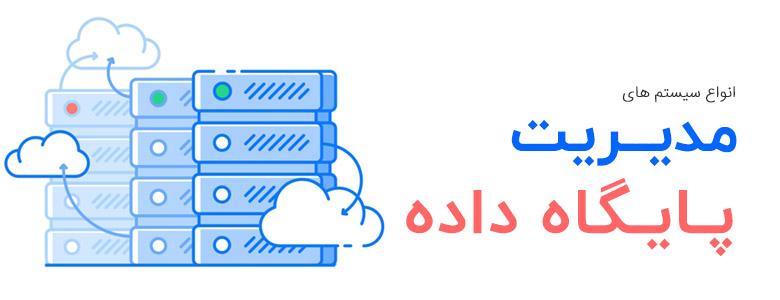 انواع سیستم های مدیریت پایگاه داده
