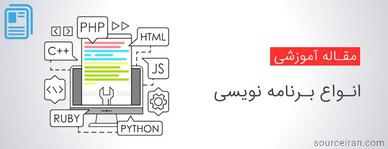 انواع برنامه نویسی