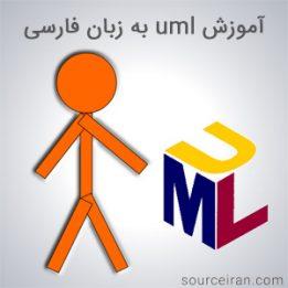 آموزش uml به زبان فارسی