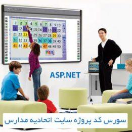 سورس کد پروژه سایت اتحادیه مدارس با ASP.NET
