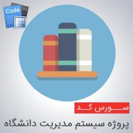 سورس پروژه سیستم مدیریت دانشگاه به زبان سی شارپ