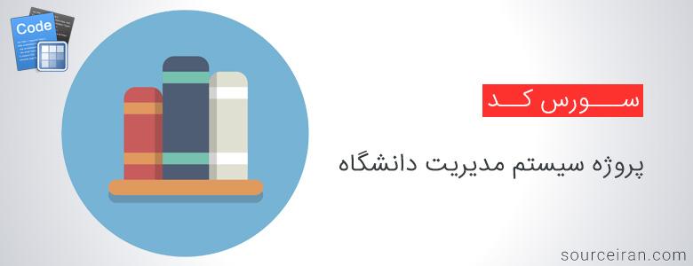 سورس پروژه سیستم مدیریت دانشگاه