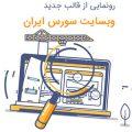 رونمایی از قالب جدید سورس ایران