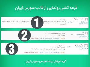 قرعه کشی آموزش برنامه نویسی سورس ایران