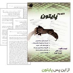 Untitled 1 دانلود کتاب از این پس پایتون به زبان فارسی