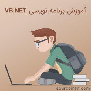 آموزش برنامه نویسی VB.NET