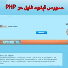 سورس آپلود فایل در PHP