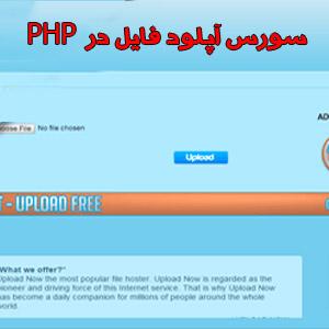 Uoload file with PHP Sourceiran.com  سورس آپلود فایل در PHP