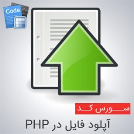 Upload file in PHP