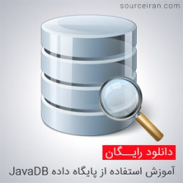 Use the JavaDB database tutorial book