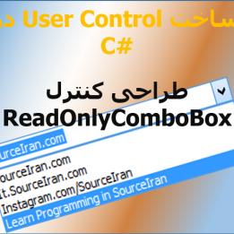 ساخت User Control در C#