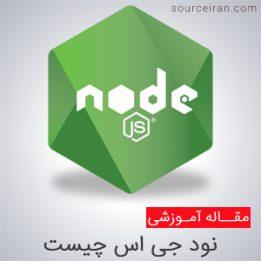 کاربردهای node js