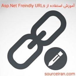 آموزش استفاده از Asp.Net Freindly URLs