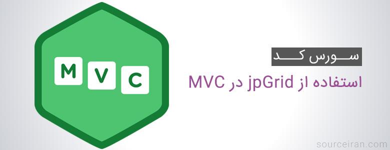 سورس پروژه استفاده از jpGrid در MVC