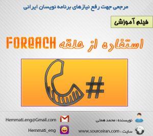 دانلود فیلم آموزش استفاده از حلقه Foreach در #C(سی شارپ)