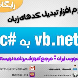 دانلود نرم افزار تبدیل کدهای زبان vb.net به سی شارپ