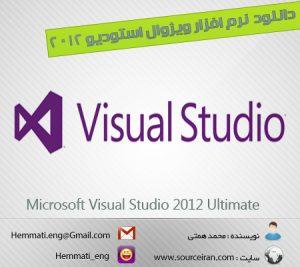 VS_2012_RTM_Ultimate_x86[www.sourceiran.com]
