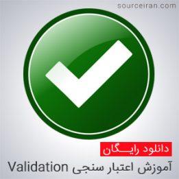 آموزش اعتبار سنجی Validation