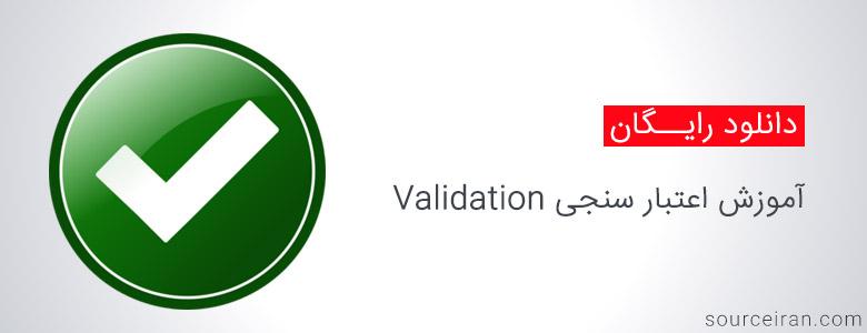 آموزش اعتبار سنجی Validation در سی شارپ