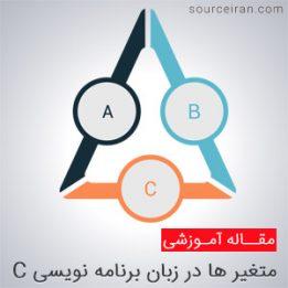 انواع متغیردر زبان برنامه نویسی C