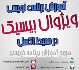 دانلود کتاب آموزش برنامه نویسی ویژوال بیسیک در محیط اکسل به زبان فارسی