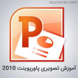 آموزش تصویری پاورپوینت 2010