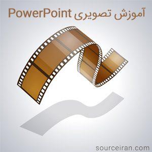 آموزش تصویری PowerPoint