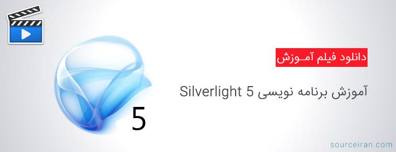 فیلم آموزش برنامه نویسی Silverlight 5