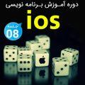 برنامه نویسی ios