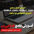 فیلم آموزش طراحی وب سایت