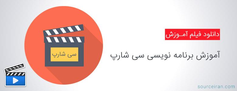 فیلم آموزش برنامه نویسی سی شارپ