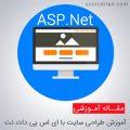 Video Tutorials web desgin asp.net
