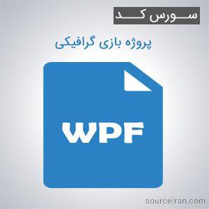 سورس کد پروژه بازی گرافیکی به زبان WPF