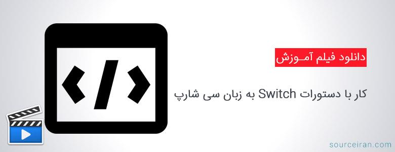فیلم آموزش تصویری کار با دستورات Switch