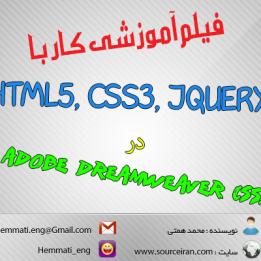 دانلود فیلم آموزشی کار با HTML5, CSS3, و jQuery در Adobe Dreamweaver CS5.5 زبان اصلی
