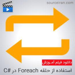 فیلم آموزش استفاده از حلقه Foreach در سی شارپ