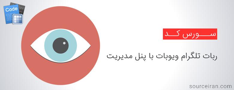 سورس ربات تلگرام ویوبات با پنل مدیریت