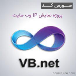 سورس کد پروژه نمایش IP وب سایت به زبان VB.NET