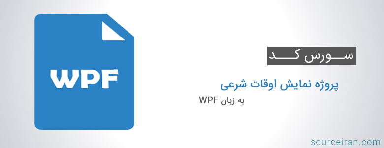 سورس کد پروژه نمایش اوقات شرعی به زبان WPF